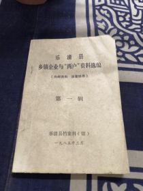 """乐清县乡镇企业与""""两户""""资料选编(第一辑)"""