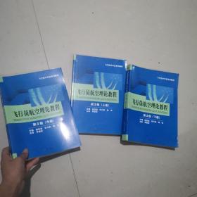 飞行员航空理论教程(第3版 套装上中下册)
