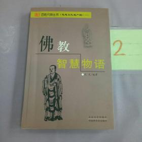 佛教智慧物语