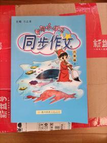 黄冈小状元·同步作文:6年级(上)(2013年秋)