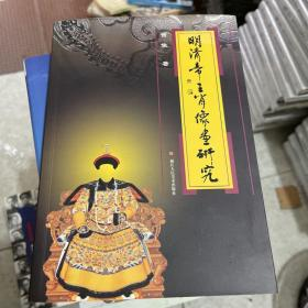 明清帝王肖像画研究 (作者签名书)