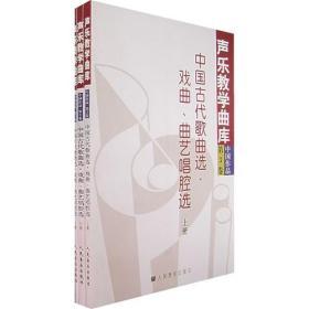 中国古代歌曲选.戏曲.曲艺唱腔选-声乐数学曲库-中国作品(第3卷)(上.中.下册)
