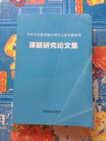 学校传统教育融合现代元素实践研究课题研究论文集