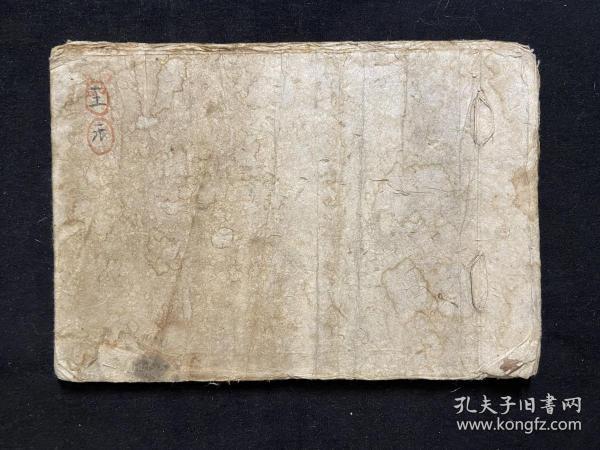 国家非物质文化遗产  清代贵州地区水书写本一册全  16*23cm
