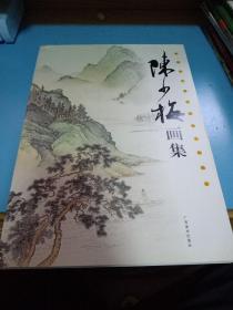 中国近代著名山水人物画家:陈少梅画集(8开,2013年一版一印仅印5千册)