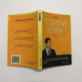 经济学普及丛书-生活中的经济学(第二版)