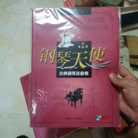 钢琴天使第2册