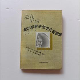 近代中国鄂尔多斯南部地区民歌集  人大历史系 米辰峰签赠本,详情看图