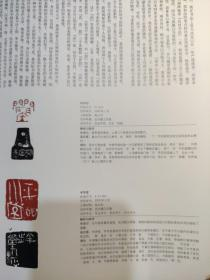 画页(散页印刷品)--书法---何连海篆刻作品选。西泠印社新增七方古印1071