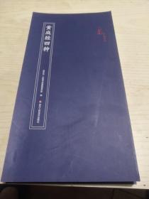 黄庭经四种/原作坊中国书法