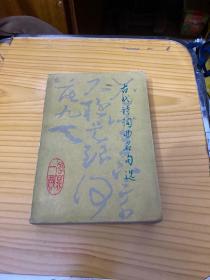 古代诗词曲名句选