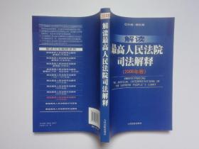 解读最高人民法院司法解释(2006年卷)