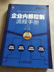 弗布克企业内控手册系列:企业内部控制流程手册(第2版)(附光盘一张)