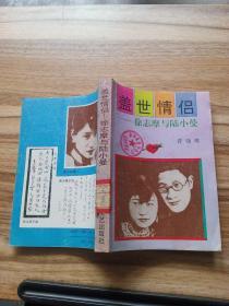 盖世情侣:徐志摩与陆小曼