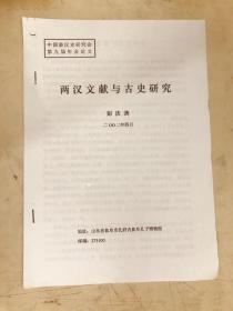 两汉文献与古史研究