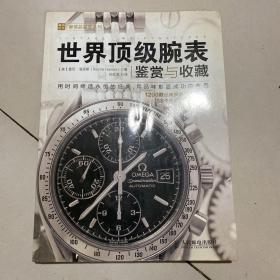 奢侈品鉴赏系列:世界顶级腕表鉴赏与收藏