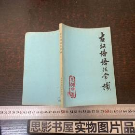 古汉语语法常识