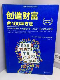 创造财富的100种方法 一版一印