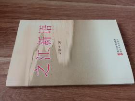 之江新语  正版全新