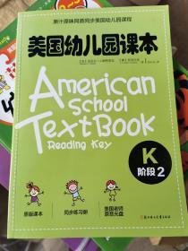 美国幼儿园课本:K阶段2