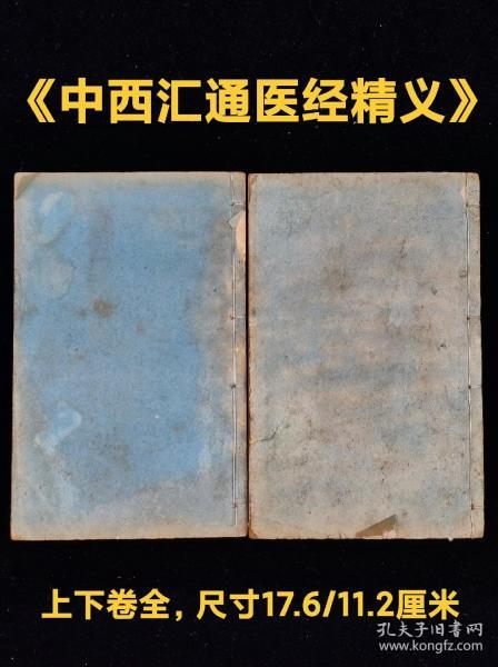 《中西汇通医经精义》二册上下卷全