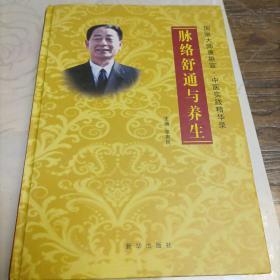 脉络舒通与养生——国医大师唐祖宣中医实践精华录