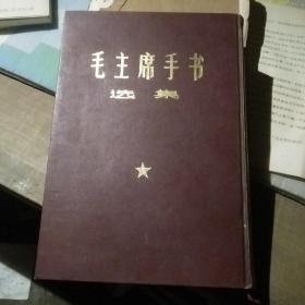 毛主席手书选集 (精装433页正宗老版,前面未见林像,前面彩像可熊有缺,内页好。)
