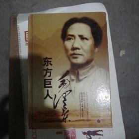 东方巨人毛泽东6
