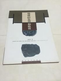 端砚的鉴别和欣赏【作者刘演良钤印签名本】