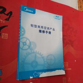 美的轻型商用空调产品维修手册