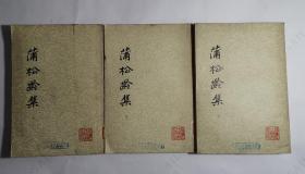 蒲松龄集(1-3册)