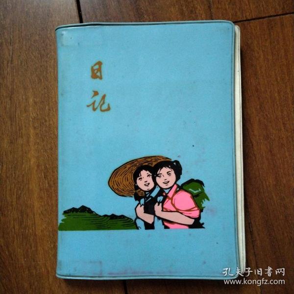 文革时期日记本
