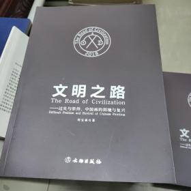 文明之路:过失与坚持、中国画的困境与复兴