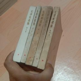 毛泽东选集 【1-5】  全五卷  1-4卷竖版繁体