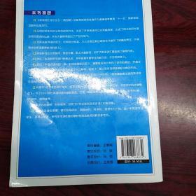 """普通高等教育""""十一五""""国家级规划教材:英语词汇学引论(第4版)"""