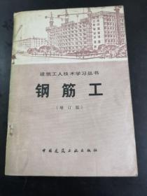 钢筋工(建筑工人技术学习丛书      增订版)