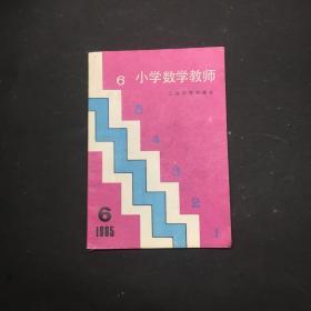 小学数学教师 1985.6