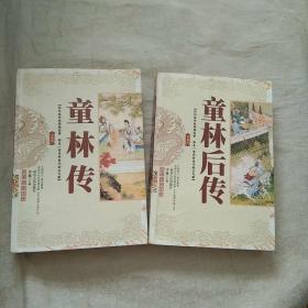 童林传、童林后传(合售)
