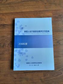 典型人社行政诉讼裁判文书选编2019