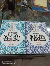 新青瓷之窑变 新青瓷之秘色 (两册合售)