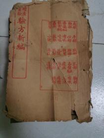 民国石印线装本《增广验方新编》存(2、3、4、5、6、7、8)7本合售