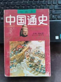 【绘画本】中国通史:魏晋南北朝3