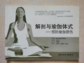 解剖与瑜伽体式:预防瑜伽损伤(横开本)