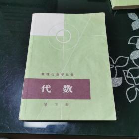 数理化自学丛书 代数(第三册)