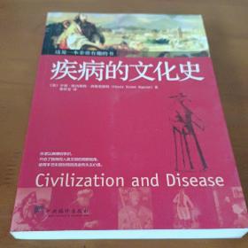 疾病的文化史