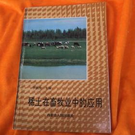 稀土在畜牧业中的应用