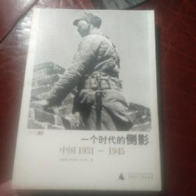 一个时代的侧影:中国1931——1945[老版]