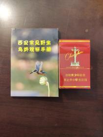 西安常见野生鸟类观察手册 64开