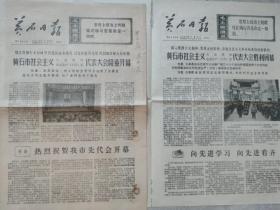 黄石日报:黄石市先进集体、先进生产工作者代表大会开幕、闭幕日报1974年1月10日、1月16日