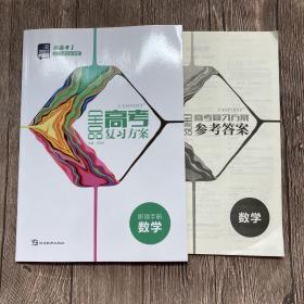 2022全品高考复习方案数学新高考12017课程标准版听课手册